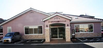 耳鼻科 はせがわ耳鼻クリニック(山口県山陽小野田市)医院